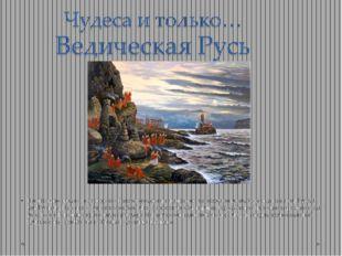 В далёком прошлом южное побережье Балтийского моря принадлежало славянским пл
