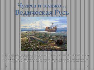 Когда-то на этом месте у побережья Варяжского моря была священная роща Славян