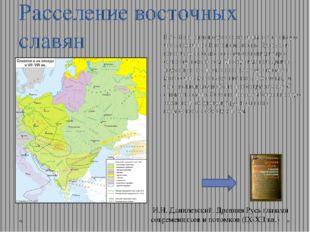 Расселение восточных славян В 7 – 8 в.в. славяне уже составляли значительную