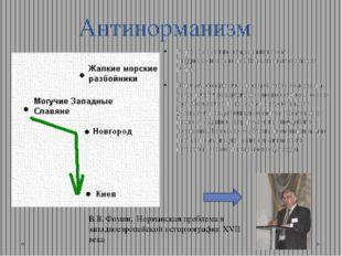Антинорманизм Рюрик был не шведом, а славянином, предположительно из Ободрито