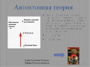 Автохтонная теория Славянство образовалось на обширной территории, в состав к