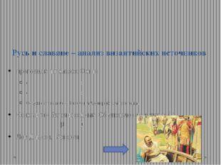 Русь и славяне – анализ византийских источников проповеди патриарха Фотия (Εἰ