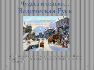 Много тысячелетий минуло с тех пор, как арии обосновались в Сибири. Пережив м