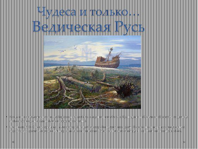 Когда-то на этом месте у побережья Варяжского моря была священная роща Славян...