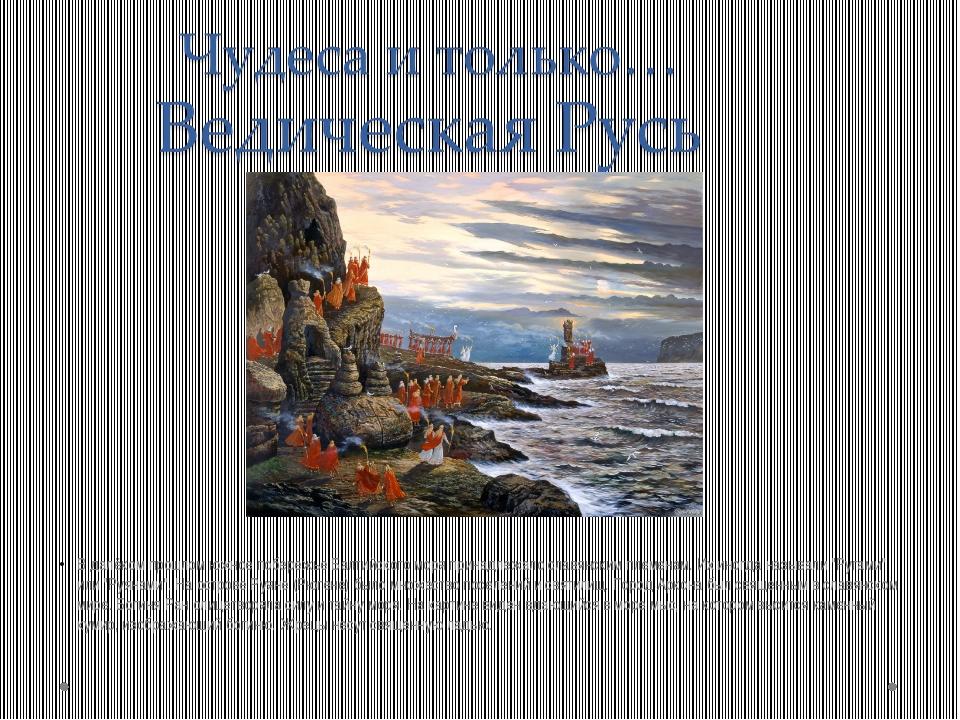 В далёком прошлом южное побережье Балтийского моря принадлежало славянским пл...