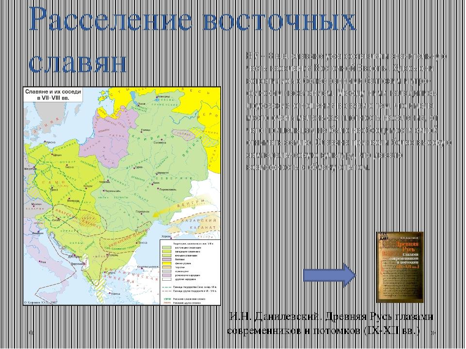 Расселение восточных славян В 7 – 8 в.в. славяне уже составляли значительную...