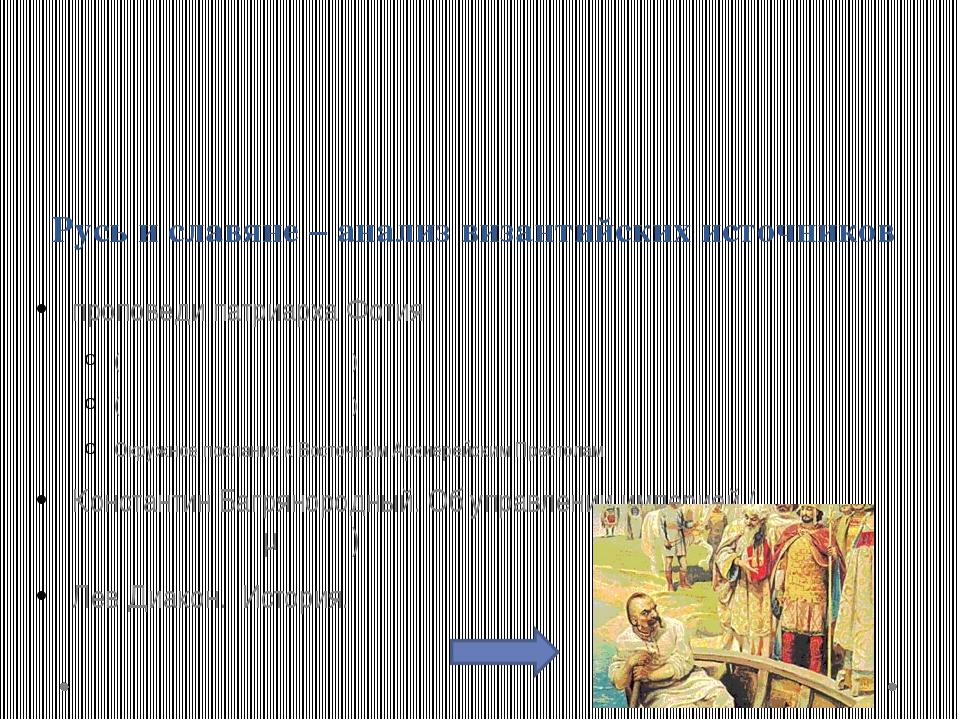 Русь и славяне – анализ византийских источников проповеди патриарха Фотия (Εἰ...