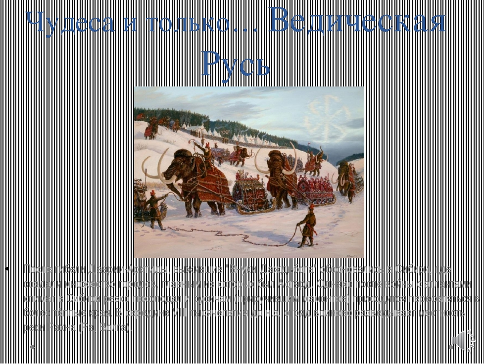 """Чудеса и только… Ведическая Русь После гибели Даарии-Арктиды, выжившие """"Внуки..."""
