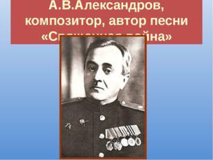А.В.Александров, композитор, автор песни «Священная война»