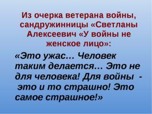 Из очерка ветерана войны, сандружинницы «Светланы Алексеевич «У войны не же