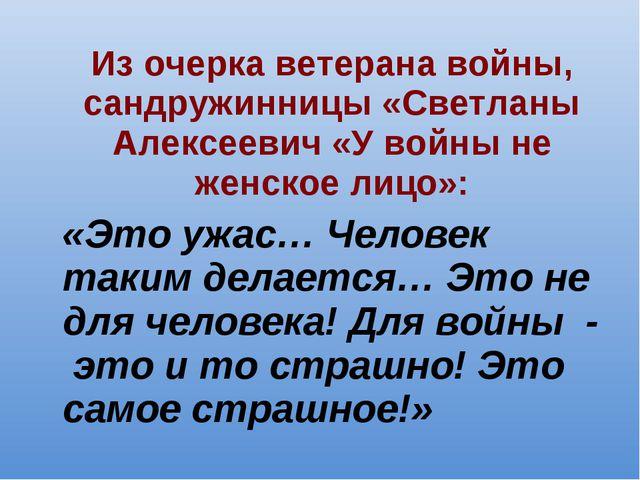 Из очерка ветерана войны, сандружинницы «Светланы Алексеевич «У войны не же...