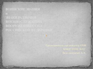 Преподаватель-организатор ОБЖ МБОУ СОШ №32 Белолипецкий А.А. ВОИНСКИЕ ЗВАНИЯ