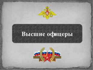 Высшие офицеры