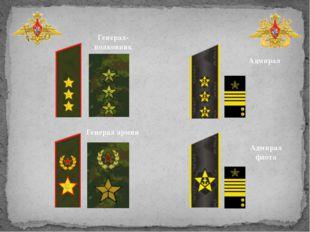 Генерал армии Генерал-полковник Адмирал Адмирал флота