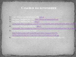 """Ссылки на источники Сайт Министерства обороны РФ mil.ru Рисунок """"Эмблема МО Р"""