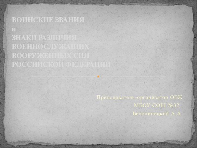 Преподаватель-организатор ОБЖ МБОУ СОШ №32 Белолипецкий А.А. ВОИНСКИЕ ЗВАНИЯ...