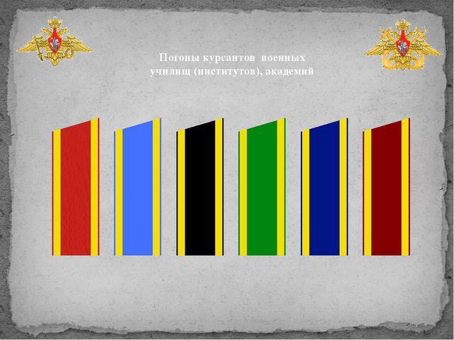 Погоны курсантов военных училищ (институтов), академий