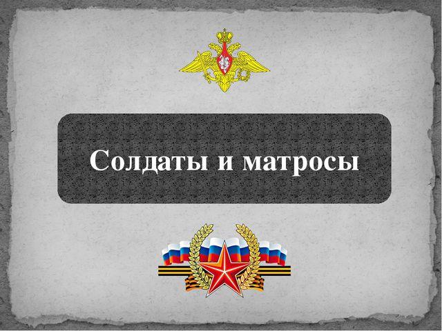 Солдаты и матросы