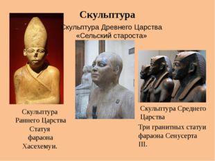 Скульптура Скульптура Раннего Царства Статуя фараона Хасехемуи. Скульптура Д