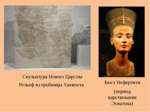 Бюст Нефертити (период царствования Эхнатона) Скульптура Нового Царства Релье