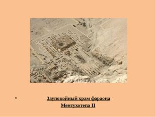 Заупокойный храм фараона Ментухотепа II