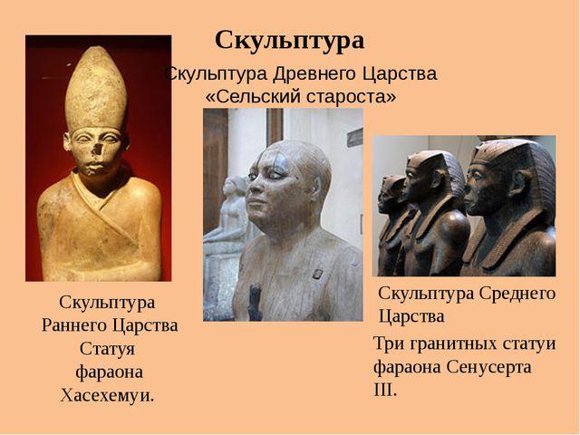 Скульптура Скульптура Раннего Царства Статуя фараона Хасехемуи. Скульптура Д...