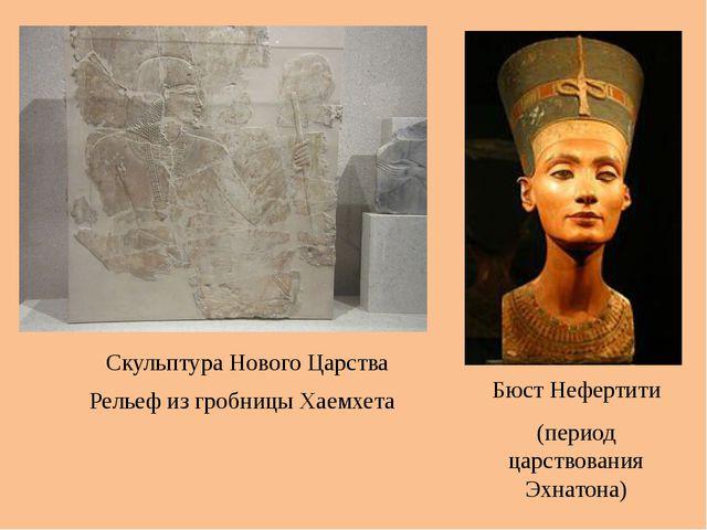 Бюст Нефертити (период царствования Эхнатона) Скульптура Нового Царства Релье...