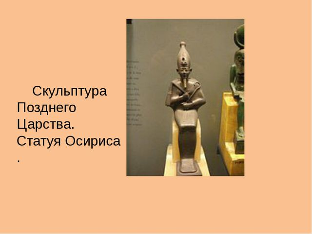 Скульптура Позднего Царства. СтатуяОсириса.