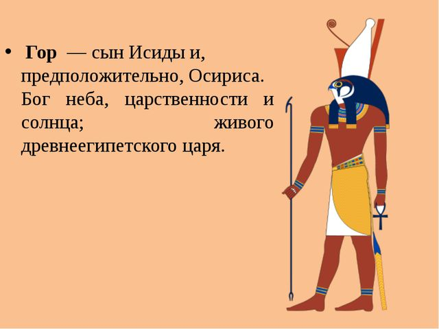 Гор—сынИсидыи, предположительно,Осириса. Бог неба, царственности и сол...