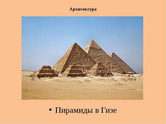 Архитектура Пирамиды в Гизе