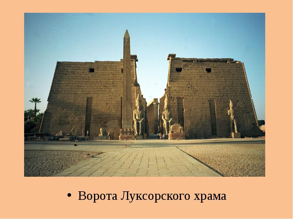 Ворота Луксорского храма