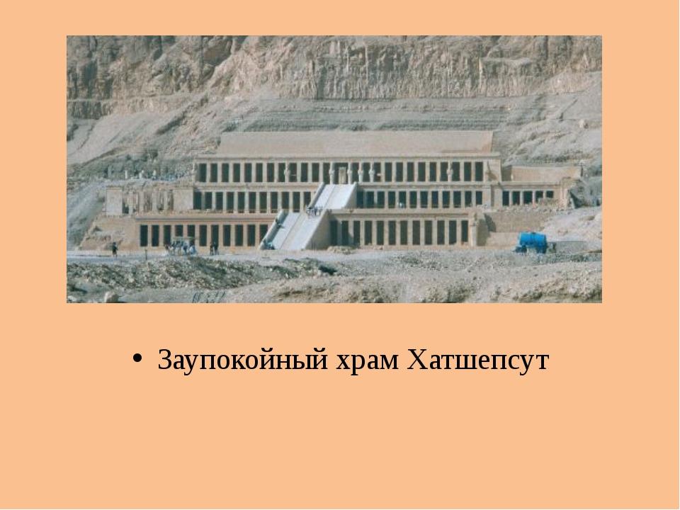 Заупокойный храмХатшепсут