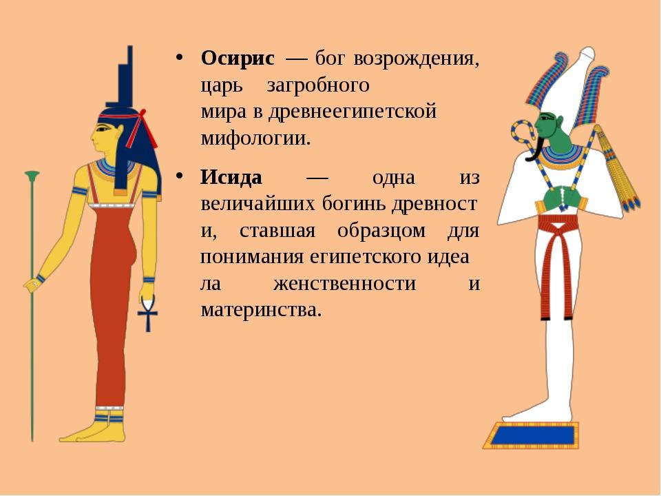 Осирис— бог возрождения, царьзагробного миравдревнеегипетской мифологии...