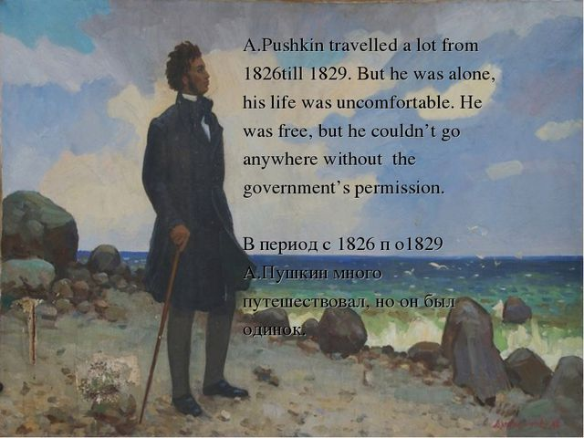 A.Pushkin travelled a lot from 1826till 1829. But he was alone, his life was...