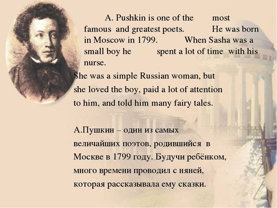A. Pushkin is one of the 	most famous and greatest poets. 	He was born in...