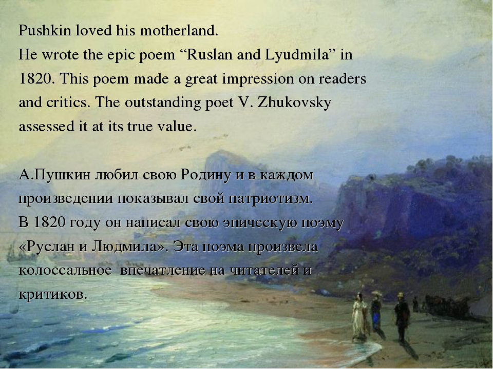 "Pushkin loved his motherland. He wrote the epic poem ""Ruslan and Lyudmila"" in..."