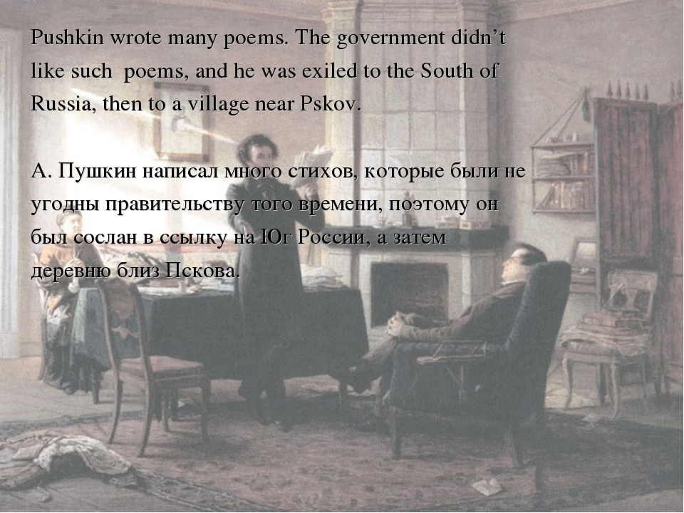 Pushkin wrote many poems. The government didn't like such poems, and he was e...