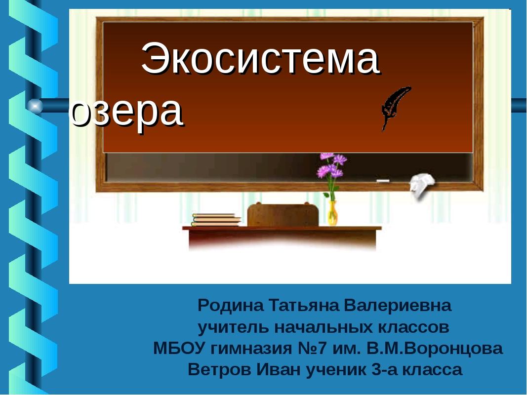 Экосистема озера Родина Татьяна Валериевна учитель начальных классов МБОУ ги...