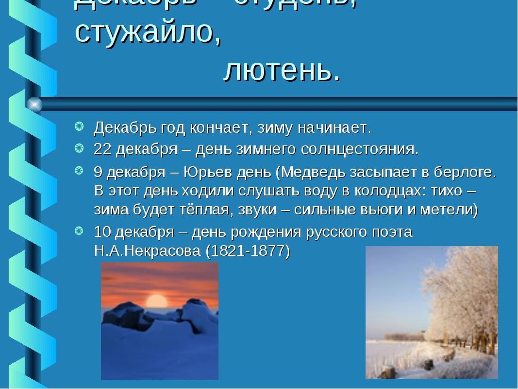 Декабрь – студень, стужайло, лютень. Декабрь год кончает, зиму начинает. 22 д...