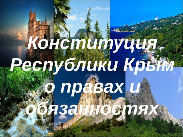 Конституция Республики Крым о правах и обязанностях