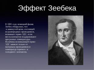 В 1881 году немецкий физик Зеебек обнаружил, что в замкнутой цепи, состоящей