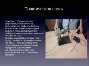 Нами был собран прототип устройства, основанного на использовании эффекта Зее