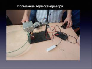 Испытание термогенератора