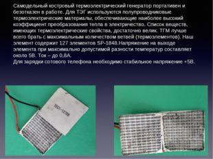 Самодельный костровый термоэлектрический генератор портативен и безотказен в