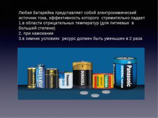 Любая батарейка представляет собой электрохимический источник тока, эффективн