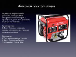 Подвижная энергетическая установка, оборудованная электрическим генератором