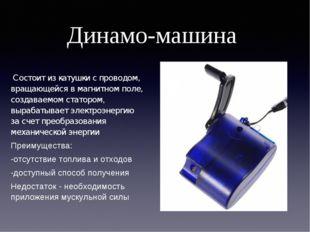 Динамо-машина Состоит из катушки с проводом, вращающейся в магнитном поле, со