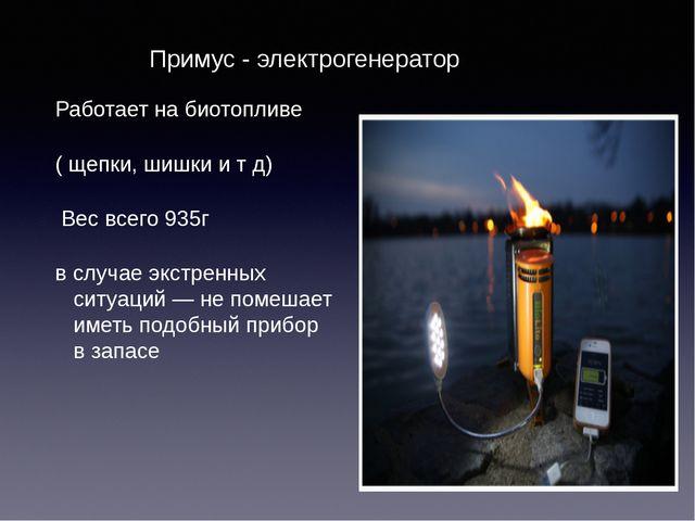 Примус - электрогенератор Работает на биотопливе ( щепки, шишки и т д) Вес в...