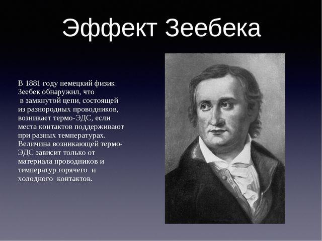 В 1881 году немецкий физик Зеебек обнаружил, что в замкнутой цепи, состоящей...