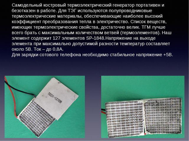 Самодельный костровый термоэлектрический генератор портативен и безотказен в...